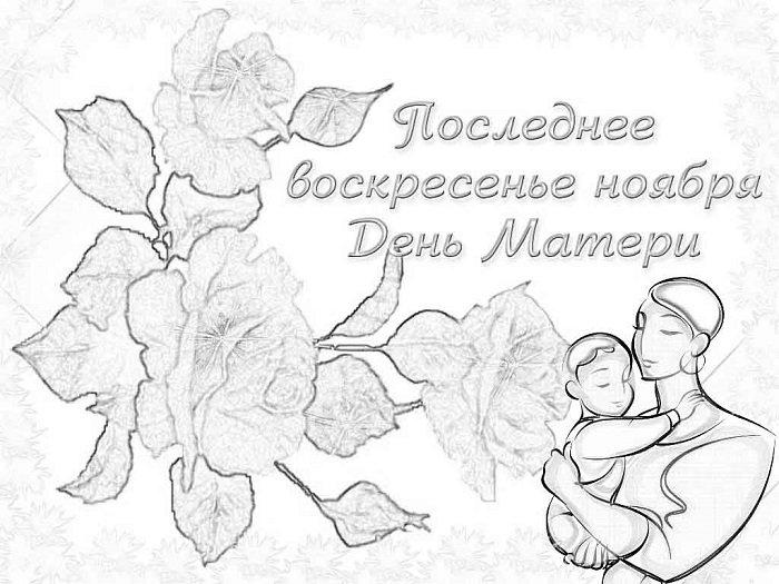 Открытки ко дню матери нарисованные
